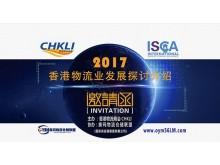2017年香港物流业发展探讨介绍